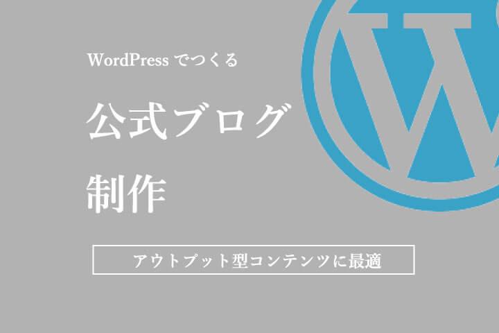 WordPressでつくるブログサイト