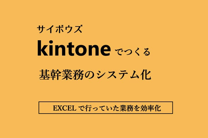kintoneで社内基幹業務を効率化